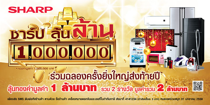 Million-Gold-fair